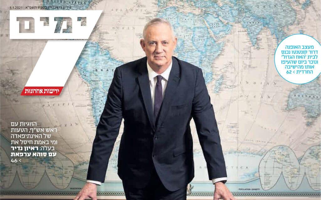 """בני גנץ על שער """"7 ימים"""" של ידיעות אחרונות, 1 ביונואר 2021"""