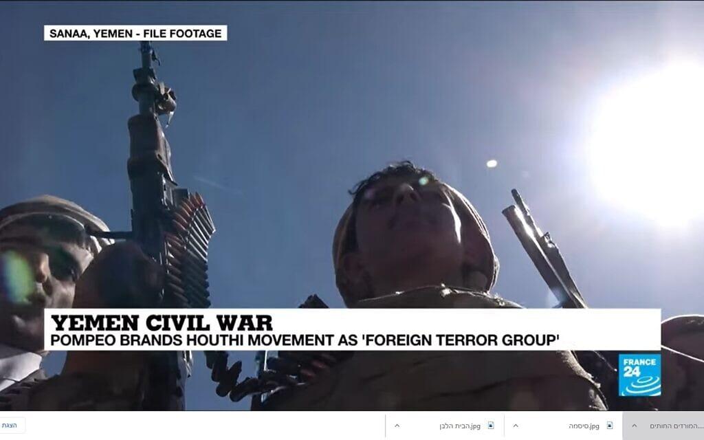 הכרזת ממשל טראמפ על המורדים החות'ים כאירגון טרור, צילום מסך מ-FRANCE 24 English