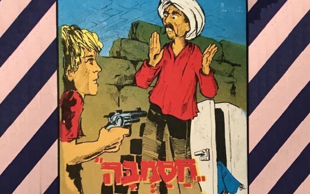 """צילום מתוך עטיפת הספר """"חסמב""""ה במסתרי הודו הרחוקה"""""""