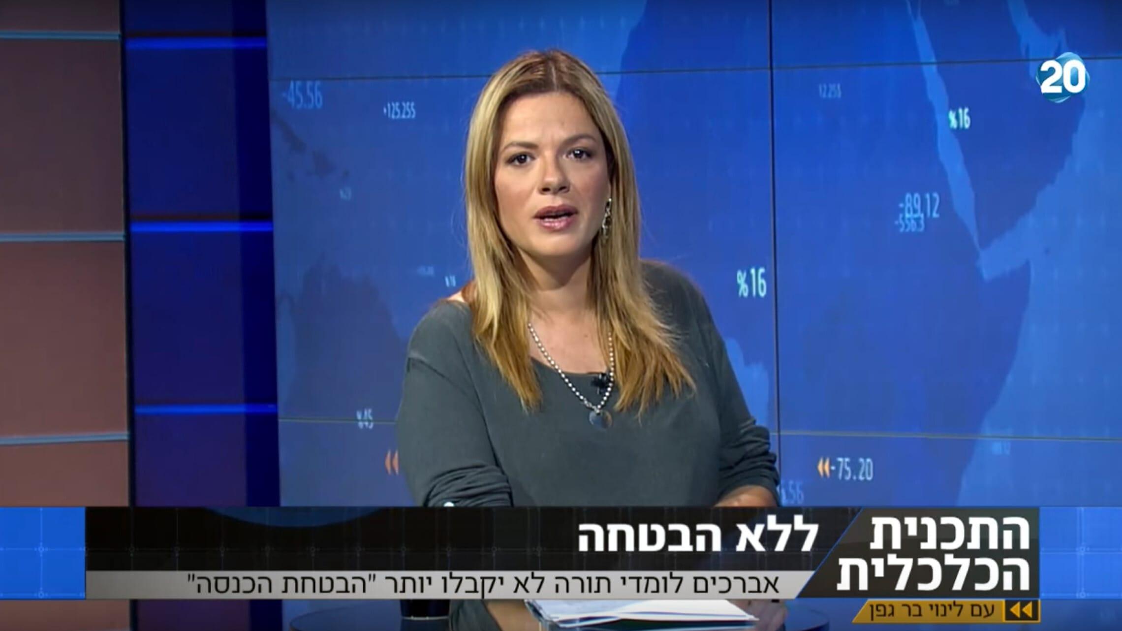 לינוי בר-גפן מגישה את התוכנית הכלכלית בערוץ 20 (צילום: צילום מסך)