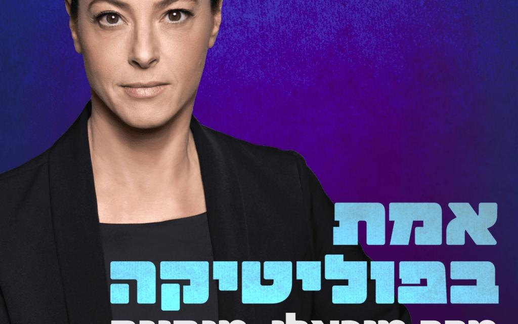 קמפיין הפריימריז של מרב מיכאלי