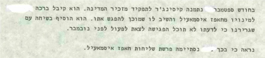 מרדכי גזית, שליחות איסמעאיל, חצ-5975.5, מתוך ארכיון המדינה