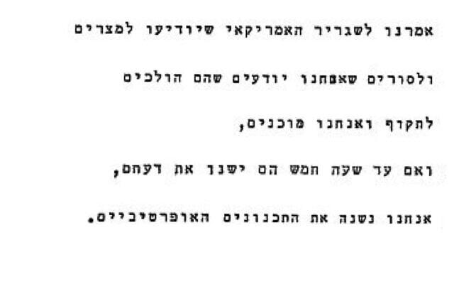 דבר משה דיין, 11 בפברואר 1974, מתוך דיוני ועדת אגרנט