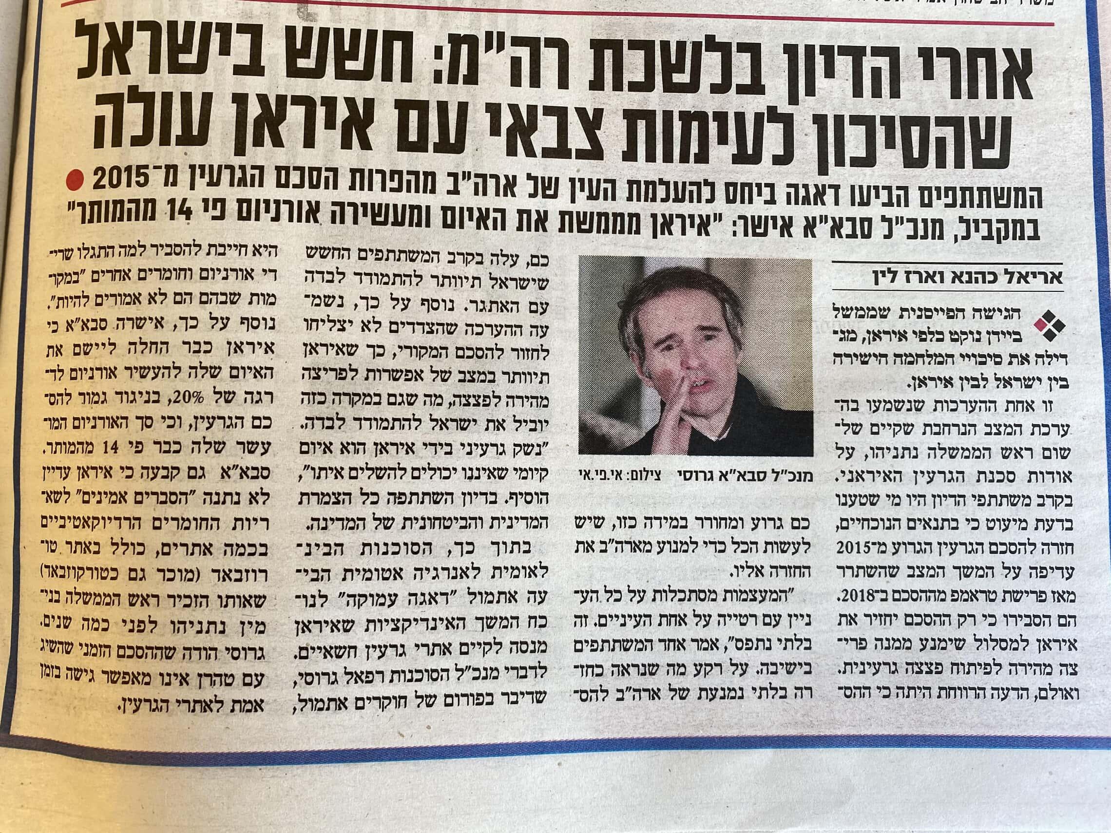 קטע עיתונות מתוך ישראל היום, 24 בפברואר, 2021