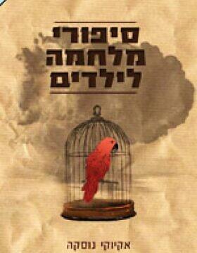 עטיפת הספר: סיפורי מלחמה לילדים