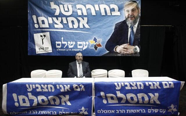 הרב חיים אמסלם רץ בראשות מפלגת עם שלם בבחירות לכנסת ב-2013 (צילום: יונתן זינדל/פלאש90)