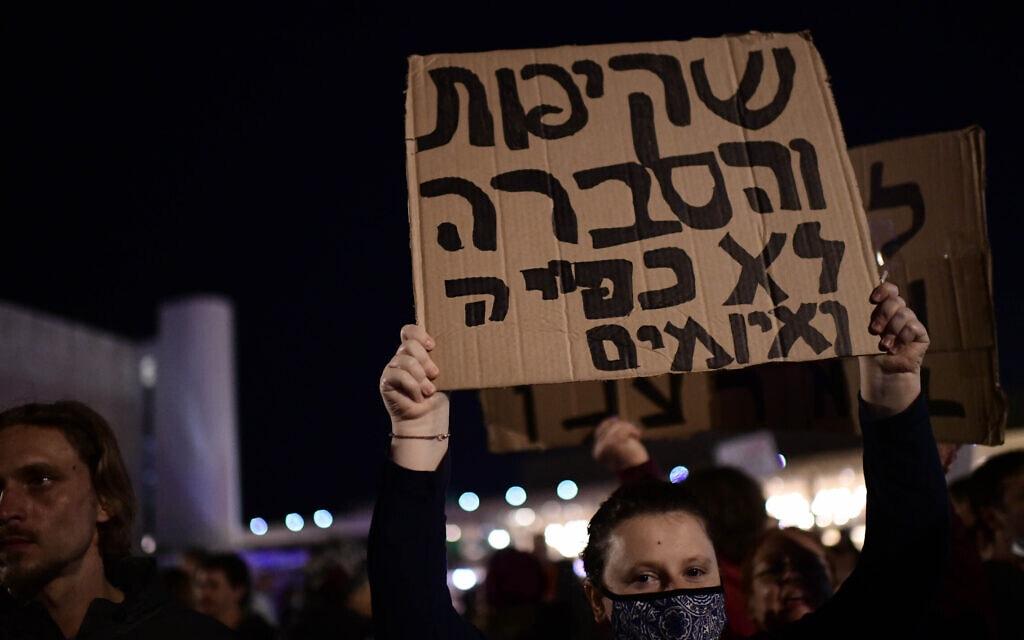 שלט בהפגנה נגד כפיית חיסונים, 15 בפברואר 2021 (צילום: תומר נויברג/פלאש90)