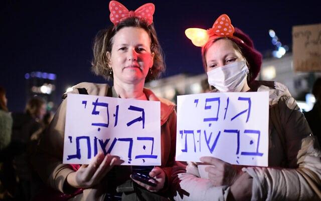 הפגנה נגד כפיית חיסונים בכיכר הבימה בתל אביב, 15 בפברואר 2021 (צילום: תומר נויברג/פלאש90)