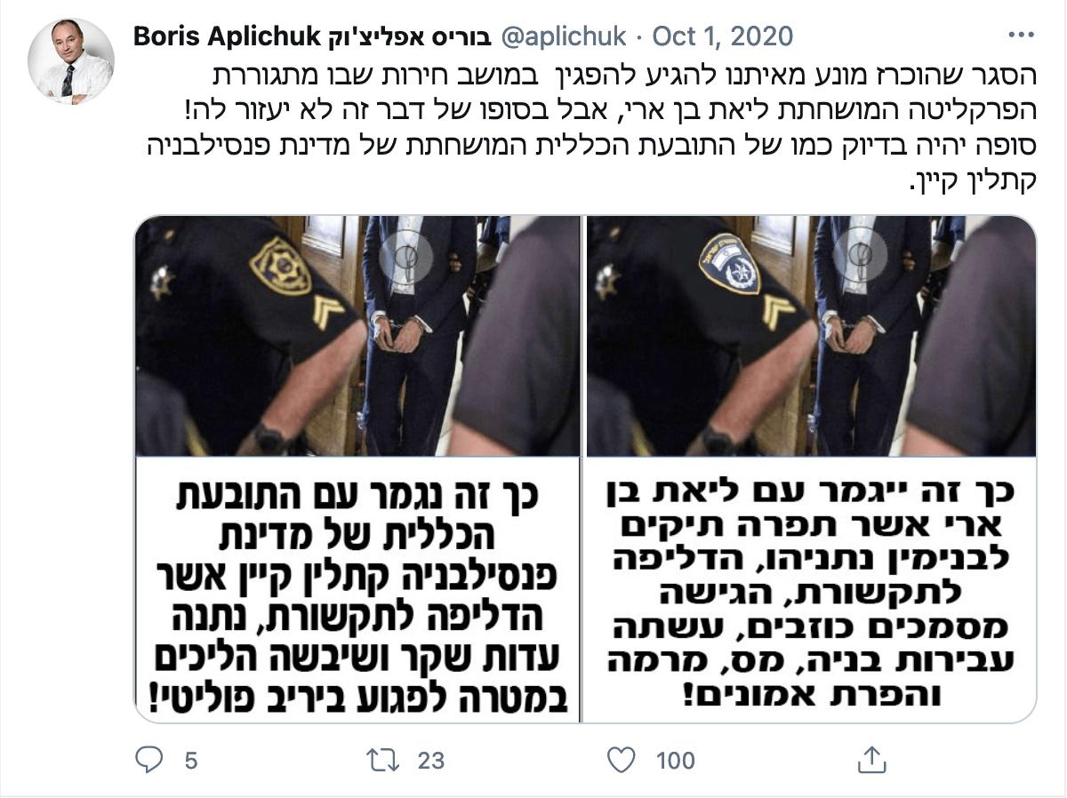 מהטוויטר של בוריס אפליצ׳וק (צילום: צילומסך)