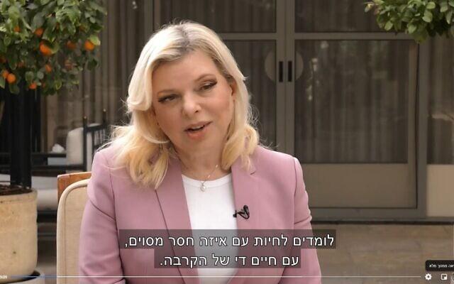 מתוך ראיון עם שרה נתניהו בערוץ 20, אוקטובר 2020, צילום מסך