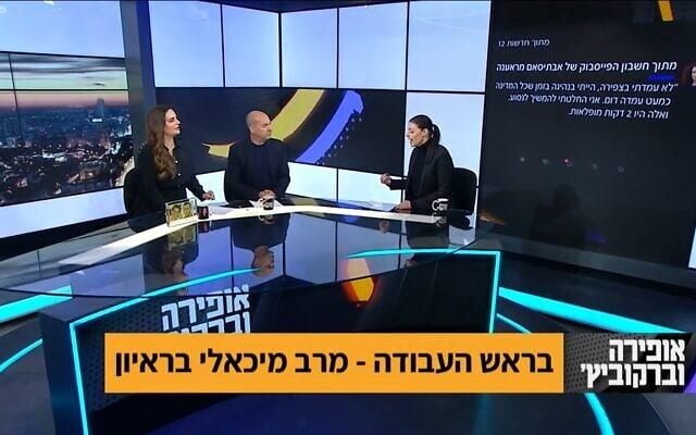מרב מיכאלי עונה לאופירה וברקו על שאלת איבתיסאם מראענה, צילום מסך מערוץ 12