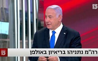 בנימין נתניהו בראיון בערוץ 13, 25 בפברואר 2021 (צילום: צילום מסך, ערוץ 13)