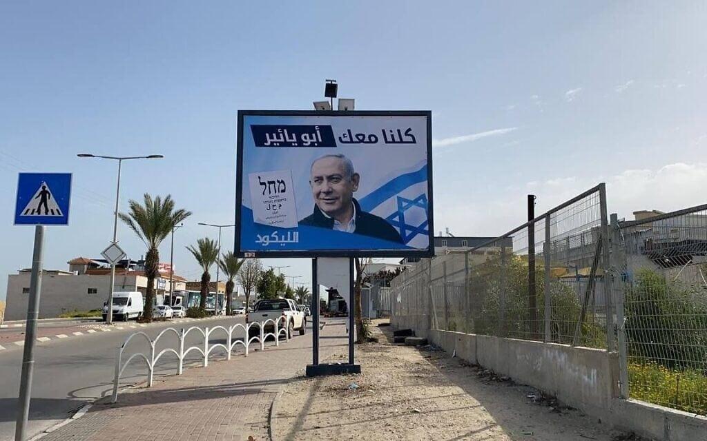 """שלט בחירות של הליכוד ובנימין נתניהו, """"כולנו איתך אבו-יאיר"""" (צילום: פייסבוק)"""