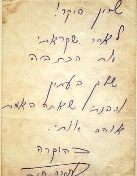 """מכתב מעפרה חזה ז""""ל, 1984"""