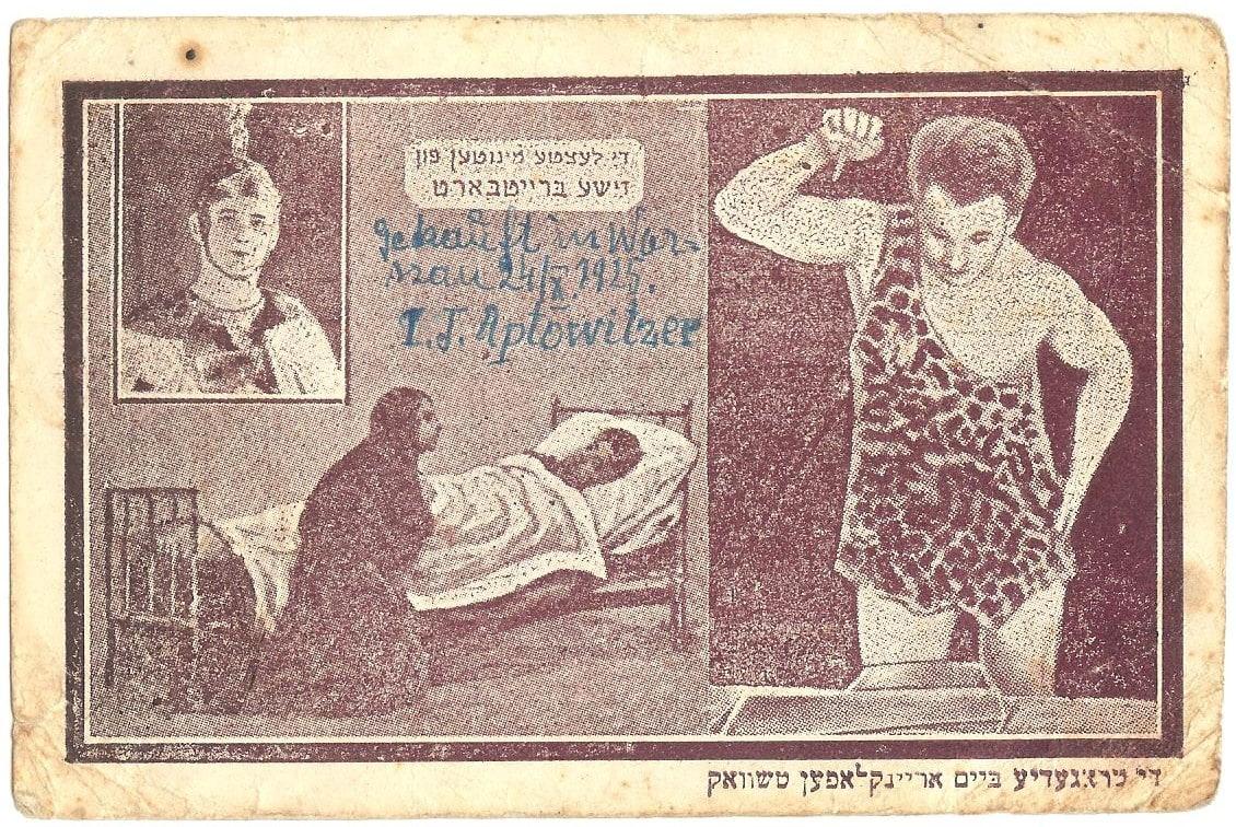 גלויה ביידיש לזכר הופעתו האחרונה של זיגמונד ברייטבארט ב-1925 (צילום: ויקיפדיה)