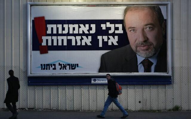 הקמפיין של ישראל ביתנו בבחירות 2009 (צילום: קובי גדעון/פלאש90)