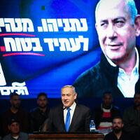 .שלט בחירות פברואר 2020, נתניהו מנהיג לעתיד בטוח (צילום: David Cohen/Flash90)