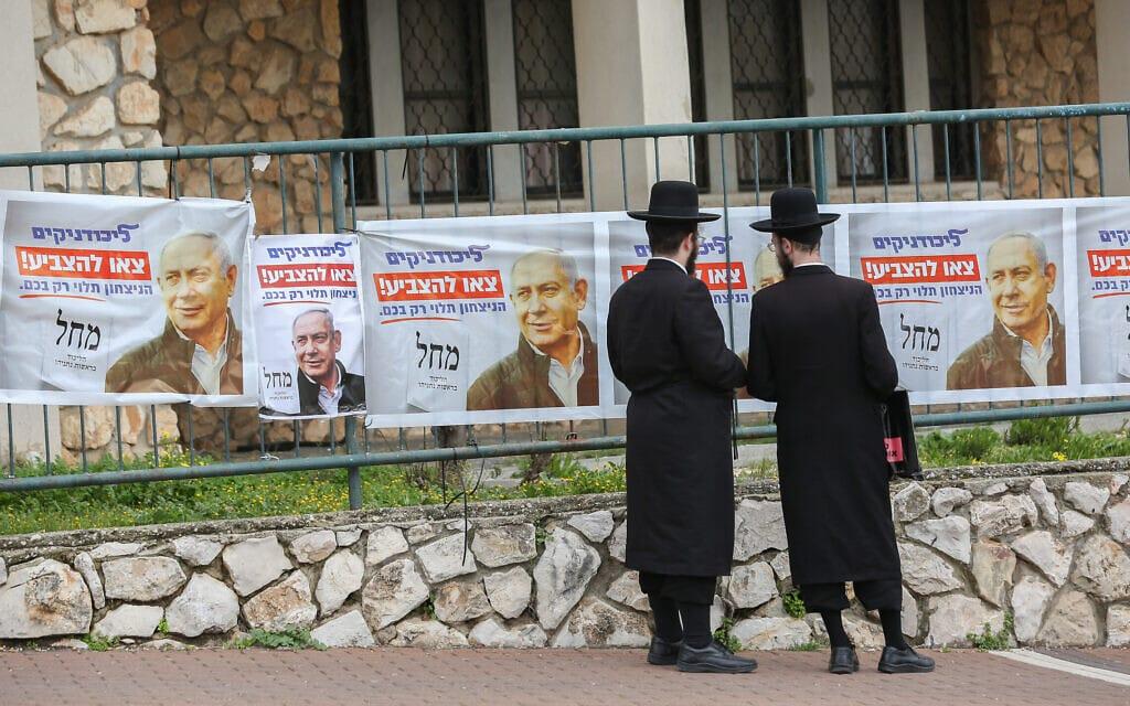 .בחירות מרץ 2020 (צילום: David Cohen/Flash90)