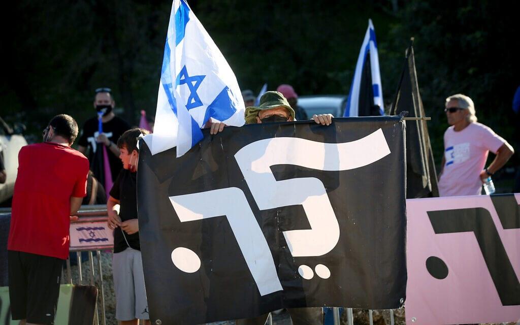 הפגנה נגד בנימין נתניהו בבסמת טבעון, 9 בפברואר 2021 (צילום: דוד כהן/פלאש90)