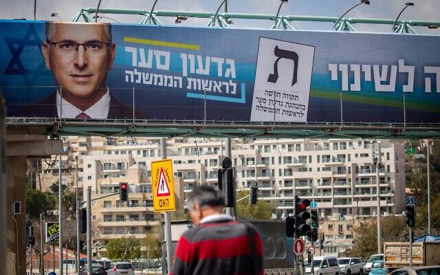 שלט בחירות של תקווה חדשה בירושלים, 8 במרץ 2021 (צילום: יונתן זינדל, פלאש 90)