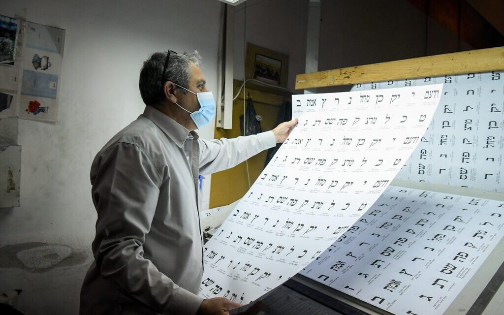 פתקי ההצבעה לכנסת ה-24 יוצאים ממכונת ההדפסה בבית הדפוס פלפוט בקרני שומרון. 9 במרץ 2021 (צילום: יוסי זליגר/פלאש90)