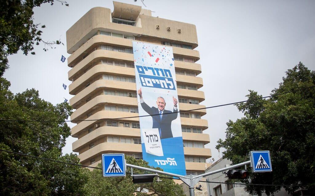 """שלט חוצות ענק של הליכוד עם הסיסמה """"חוזרים לחיים"""" במצודת זאב בתל אביב, 11 במרץ 2021 (צילום: מרים אלסטר/פלאש90)"""