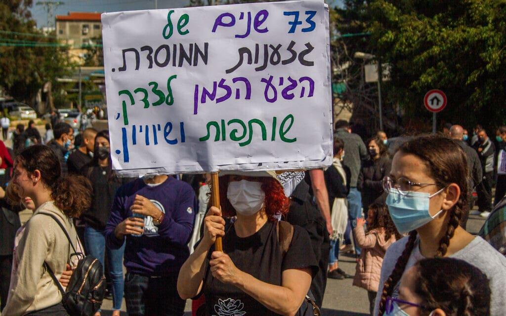 MIDEAST ISRAEL ARAB PROTEST