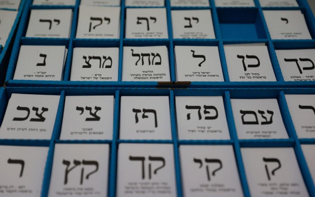 פתקי הצבעה בבחירות הרביעיות, 23 במרץ 2021 (צילום: Yonatan Sindel/FLASH90)