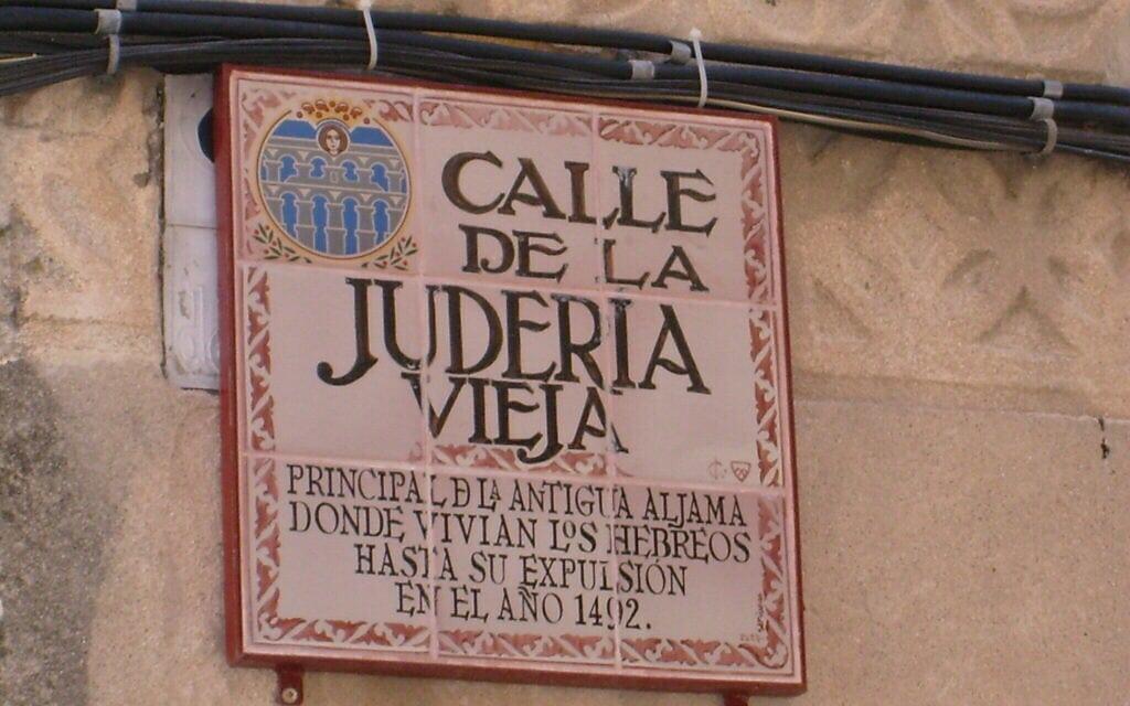 אזור Calle De La Juderia, הרובע היהודי בסגוביה, ספרד, 2008 (צילום: מרג'ורי סנדור)