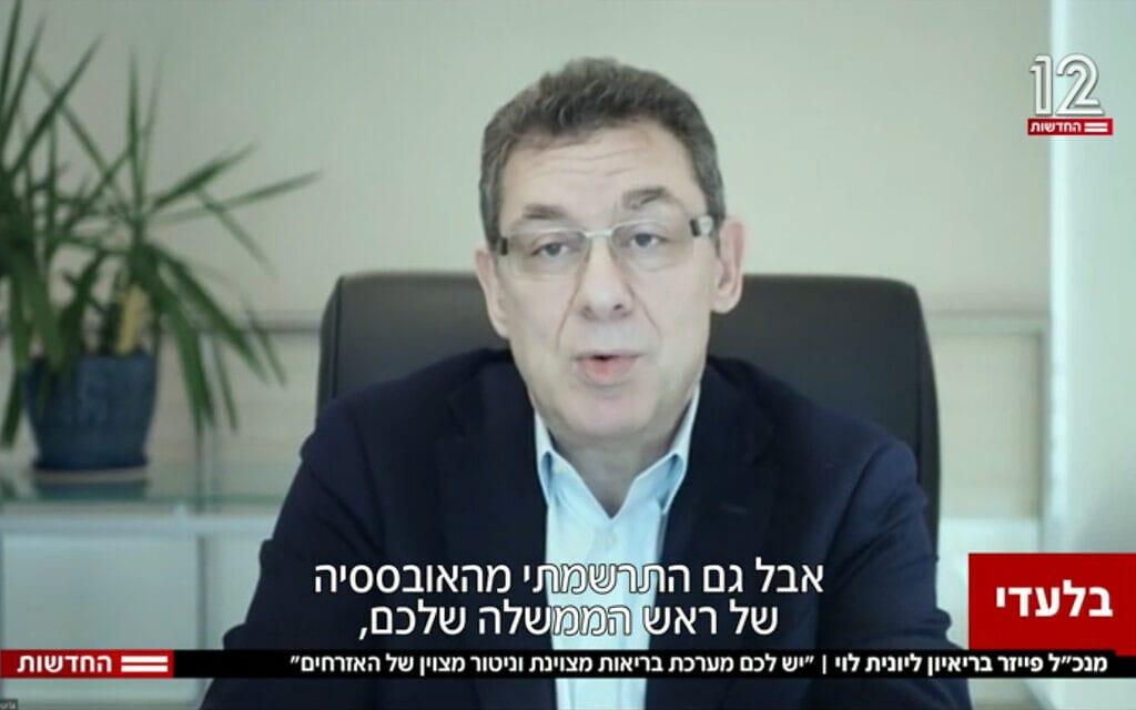 """מנכ""""ל פייזר אלברט בורלא בראיון לערוץ 12, 11 במרץ 2021 (צילום: צילום מסך)"""