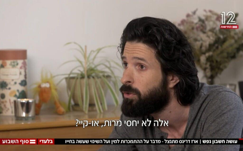 ארז דריגס בראיון לדנה ויס בחדשות 12, 6 במרץ 2021 (צילום: צילום מסך, ערוץ 12)