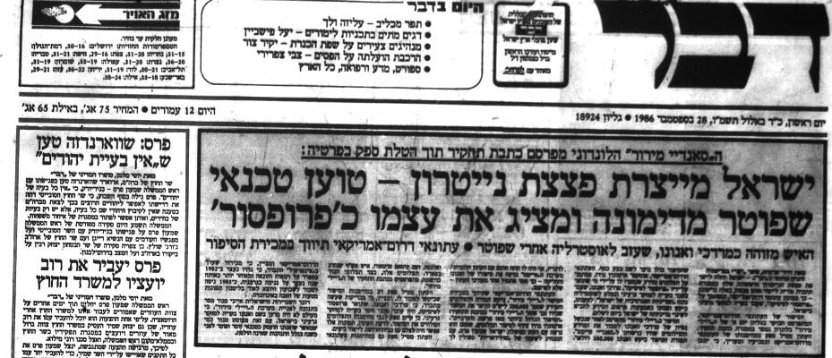 """הכותרת בעיתון """"דבר"""" בעקבות הפרסום על מרדכי ואנונו בסאנדיי מירור"""