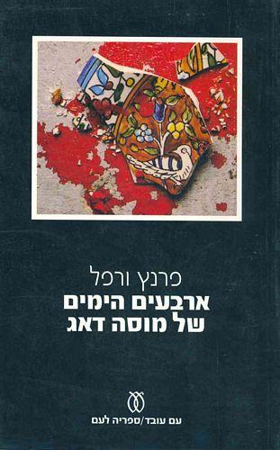 כריכת ספרו של פרנץ ורפל (צילום: מתוך אתר הוצאת עם עובד)