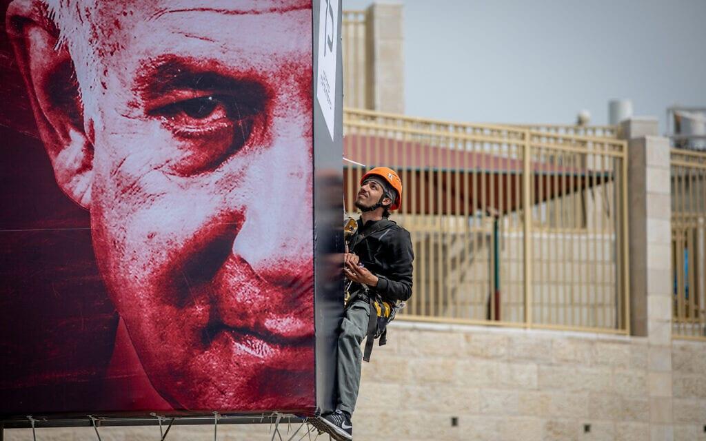 שלט בחירות של כחול-לבן נתלה בירושלים במהלך מערכת הבחירות, 11 במרץ 2021 (צילום: יונתן זינדל/פלאש90)