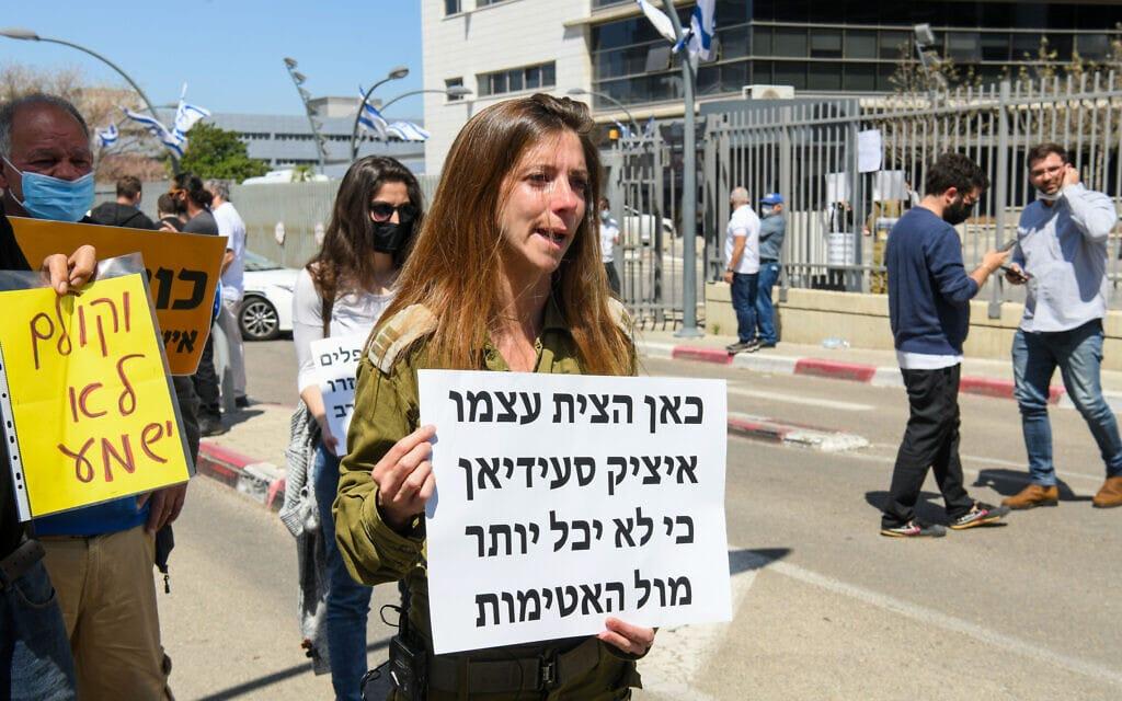 הפגנת מחאה מול משרדי אגף השיקום בפתח תקוה לאחר שאיציק סעידיאן הצית את עצמו במקום הזה בתחילת השבוע, 14 באפריל 2021 (צילום: פלאש 90)