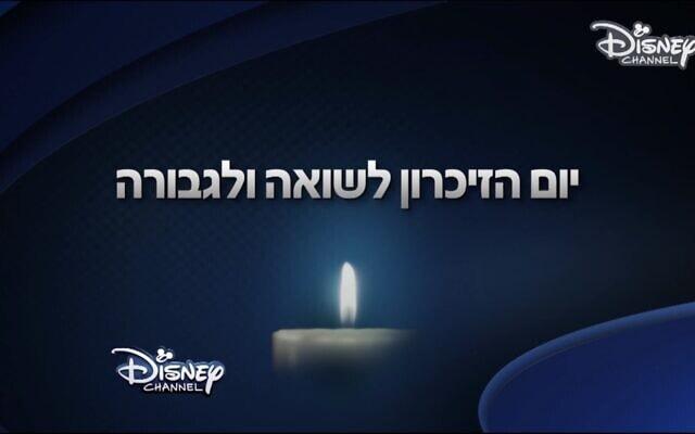 צילום מסך יום הזיכרון לשואה ולגבורה בערוץ דיסני