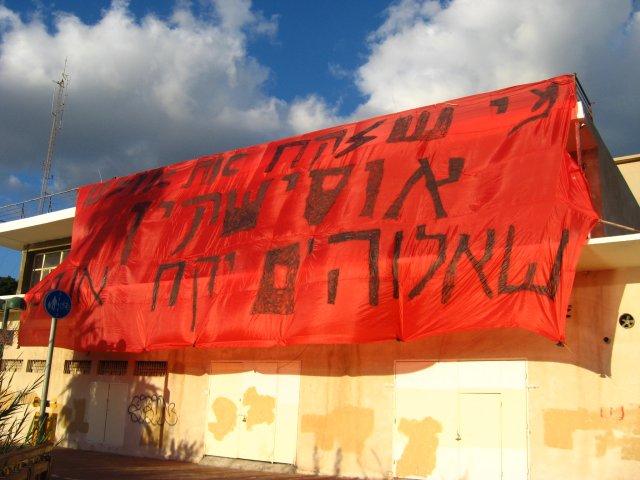 שלט מחאה על בית מחלקת השיט באוסישקין 3, 25.7.2008 (צילום: ויקיפועל)