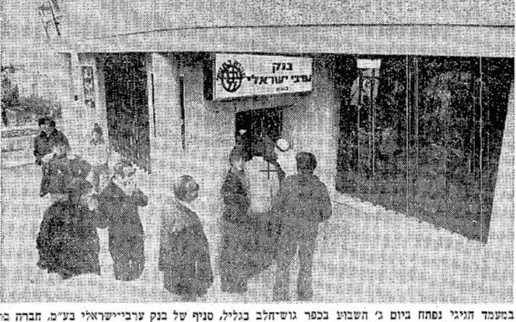 """ידיעה בעיתון """"דבר"""" על פתיחת סניף של הבנק הערבי הישראלי, 26 בדצמבר 1975"""
