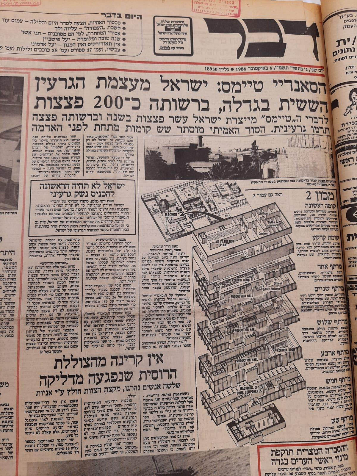 הכתבה בדבר על החשיפה של הסאנדיי טיימס של מרדכי ואנונו