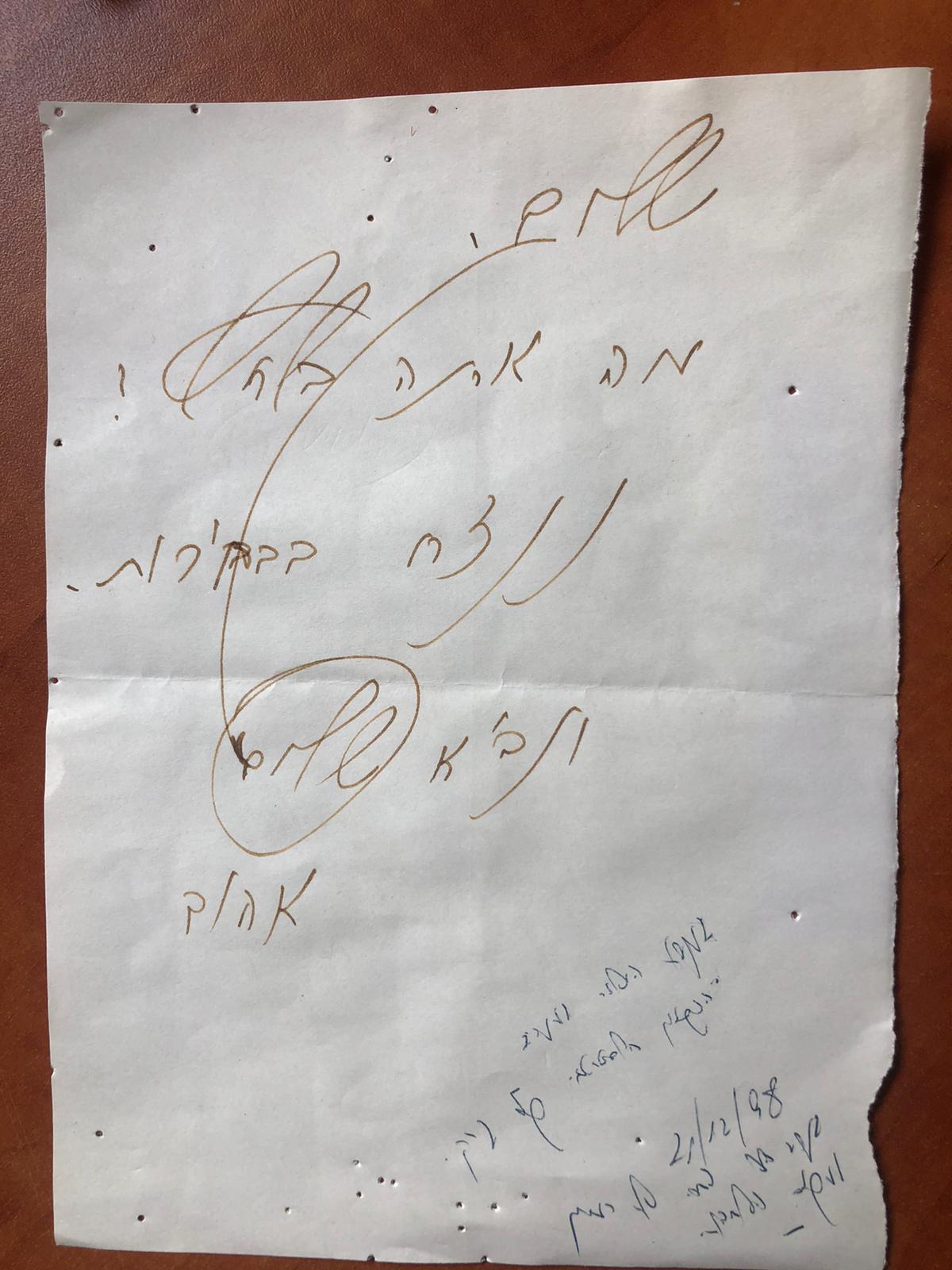 הפתק שאהוד ברק כתב לשלום ירושלמי בדצמבר 1998