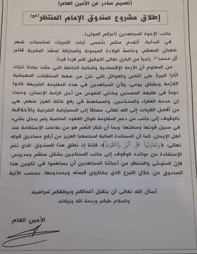 """הצו שפרסם מזכ""""ל חיזבאללה, חסן נסראללה, ובו הוא מורה על הקמת הקרן אל-אימאם אל-מונטזר"""