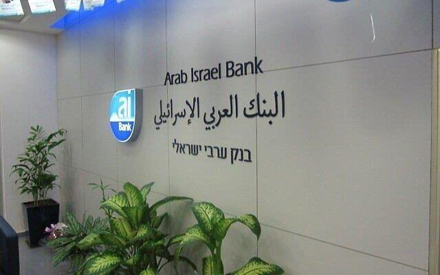 """סניף של הבנק הערבי הישראלי (צילום: ארבל בע""""מ)"""