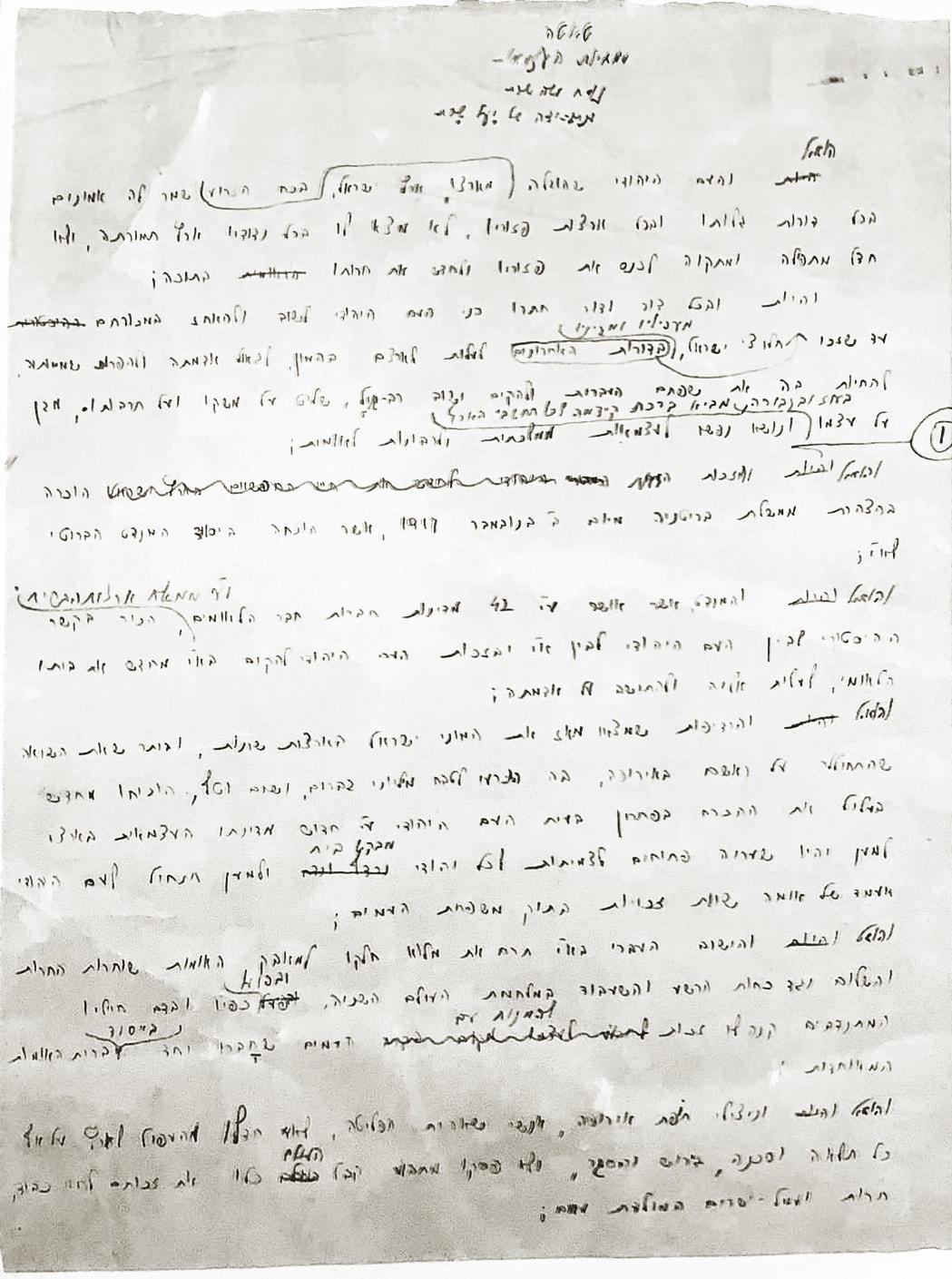 טיוטת מגילת העצמאות בכתב ידה של יעל שרת (צילום: הארכיון הציוני)