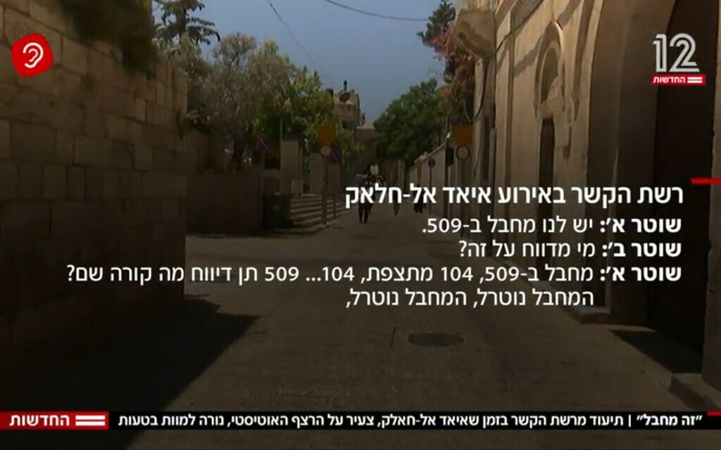 חדשות 12 משדרים קטעים מרשת הקשר בארוע בו נורה למוות איאד אל-חלאק ב-30 במאי 2020 (צילום: צילום מסך, חדשות 12)