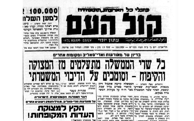 """העמוד הראשי בעיתון """"קול העם"""", מה-3 באוגוסט, 1959 (מתוך ארכיון העיתונות היהודית)"""