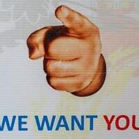 אנחנו רוצים אותך. יוצר: nick fewings — unsplash