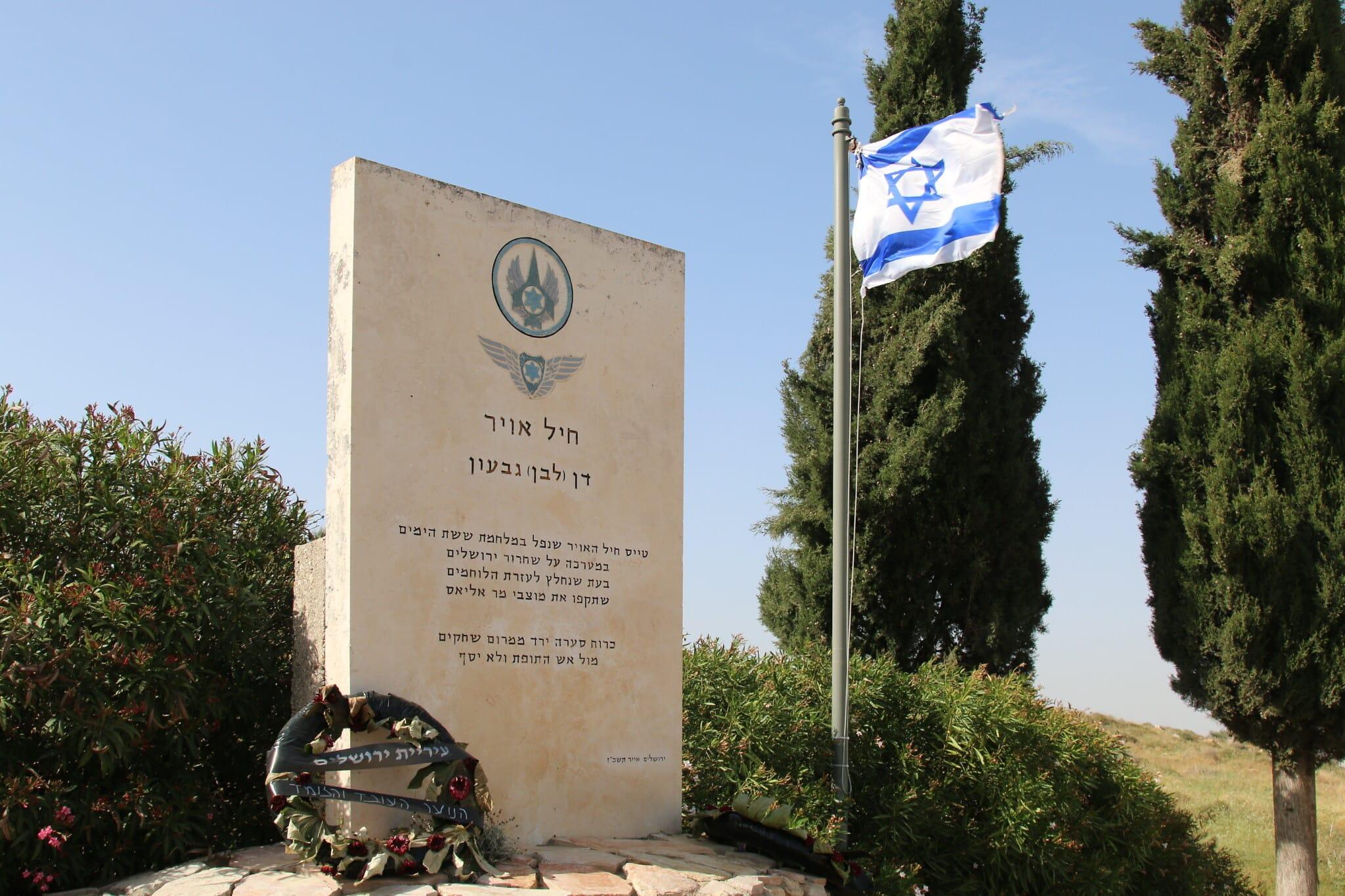 הגלעד לזכר סגן דן גבעון מול מנזר מאר אליאס בירושלים (צילום: שמואל בר-עם)