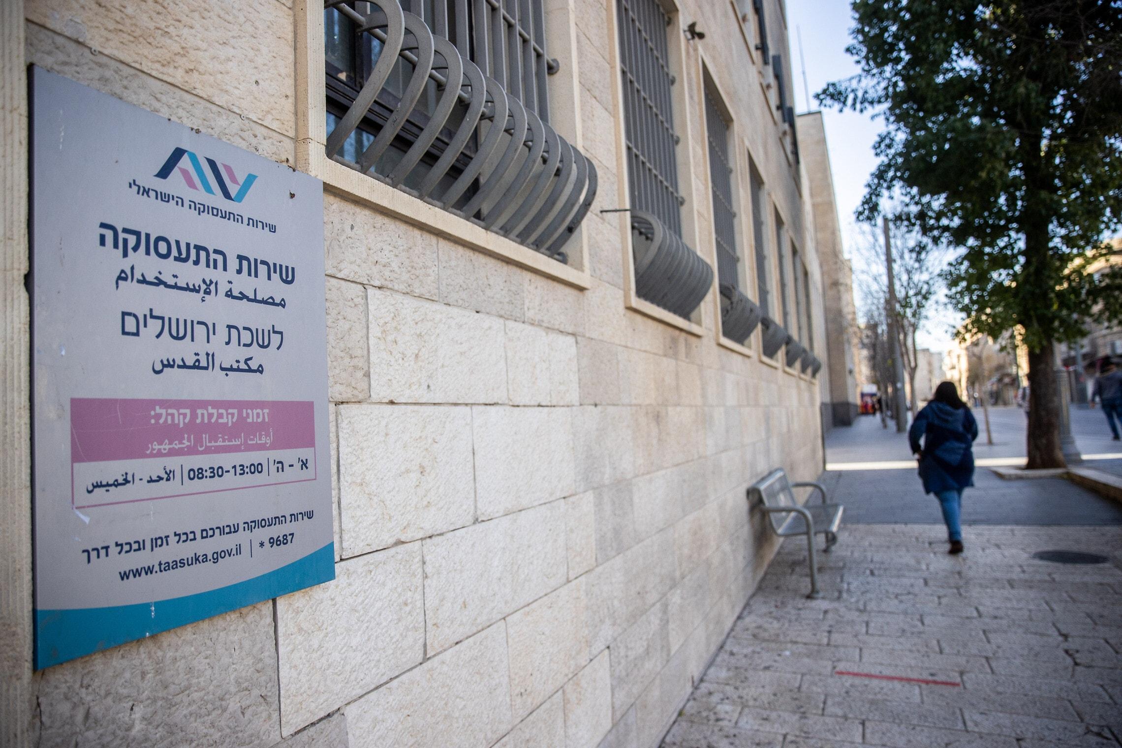 לשכת התעסוקה בירושלים (צילום: יונתן זינדל/פלאש90)