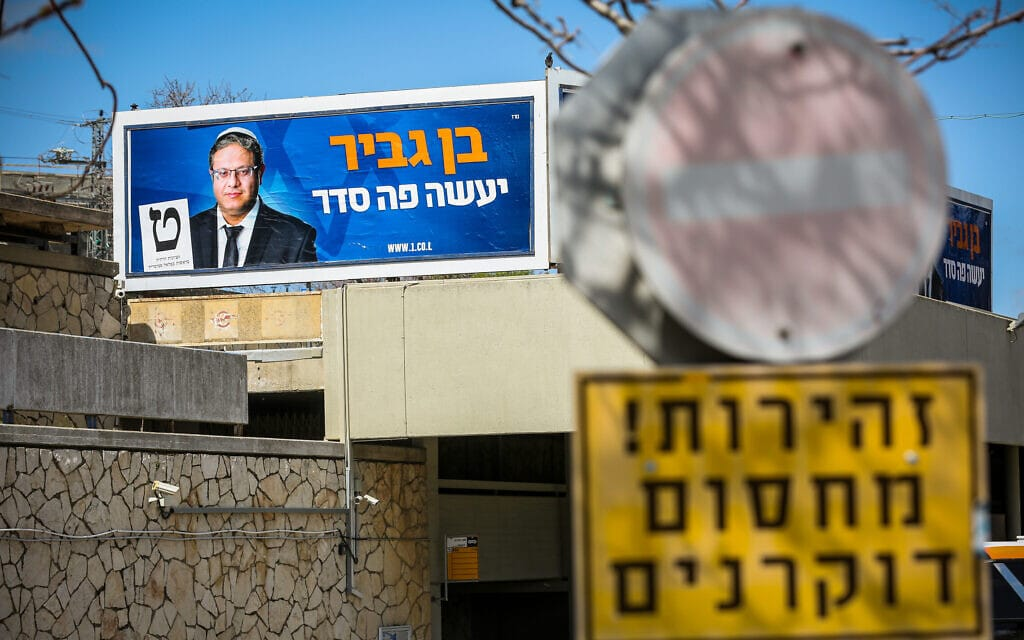 שלט בחירות של איתמר בן גביר, מרץ 2021 (צילום: David Cohen/Flash90)