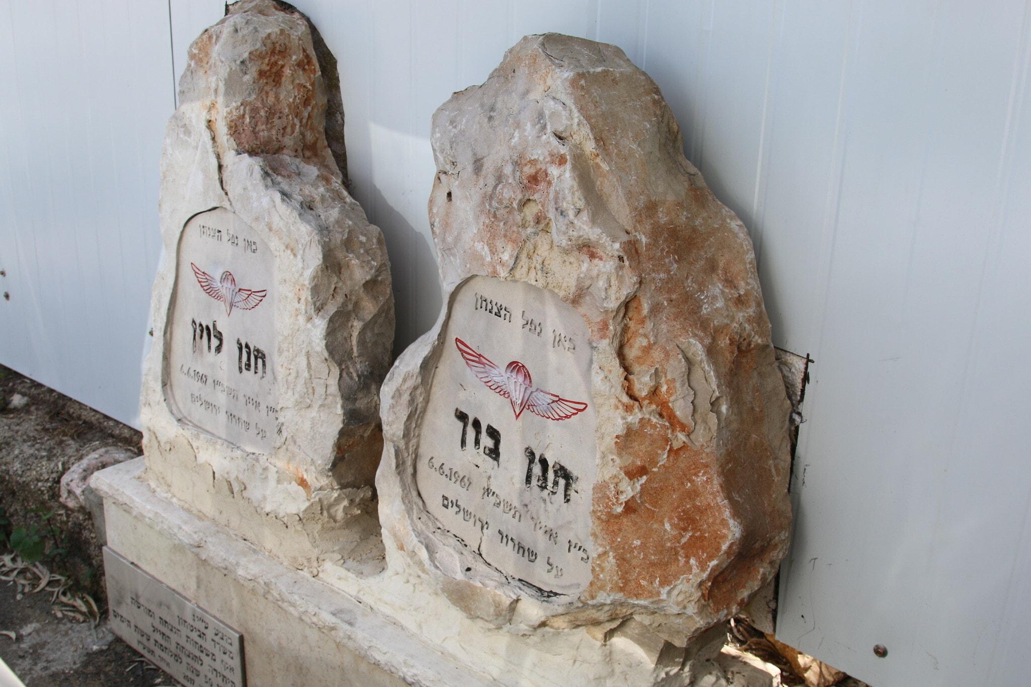 שתי מצבות לזכר חנן בוך וחנן לוין ברחוב גמול בירושלים (צילום: שמואל בר-עם)